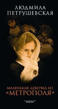 Маленькая девочка из Метрополя