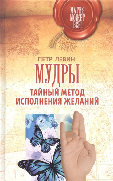 Левин П. Мудры. Тайный метод исполнения желаний