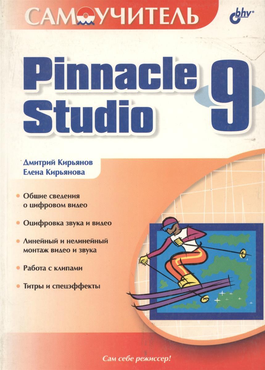 Кирьянов Д., Кирьянова Е. Pinnacle Studio 9 ян озер pinnacle studio 10 для windows isbn 5 94074 302 1