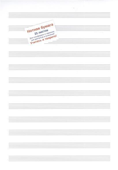 Нотная бумага для сольфеджио и гармонии, для диктанов и сочинений (25 листов)