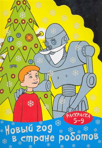 Калинина Т.: Р Новый год в стране роботов