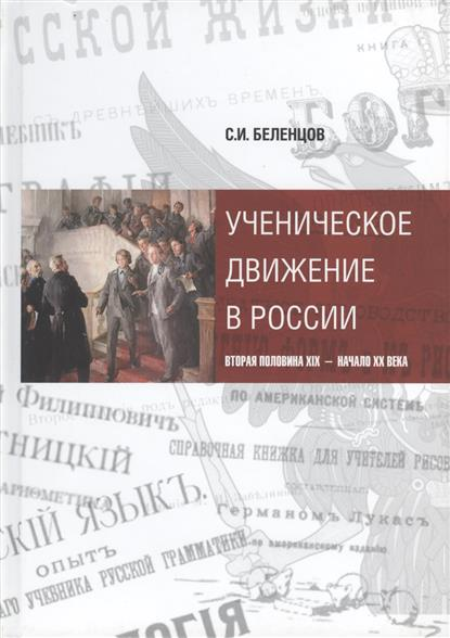 Беленцов С. Ученическое движение в России. Вторая половина XIX - начало XX века