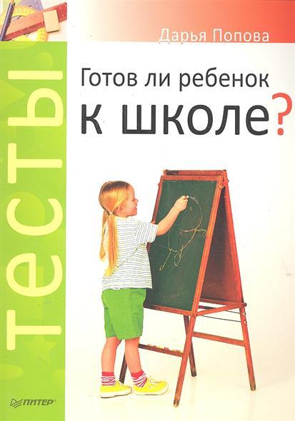Попова Д. Тесты Готов ли ребенок к школе плотникова елена н тесты готов ли ваш ребенок к школе