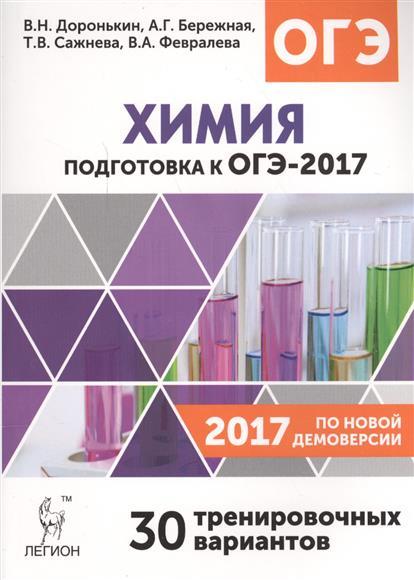Химия. Подготовка к ОГЭ-2017. 9 класс. 30 тренировочных вариантов