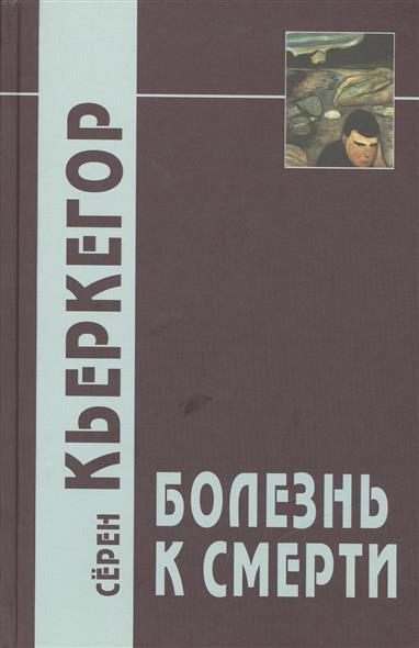 Кьеркегор С. Болезнь к смерти кьеркегор с понятие страха page 9