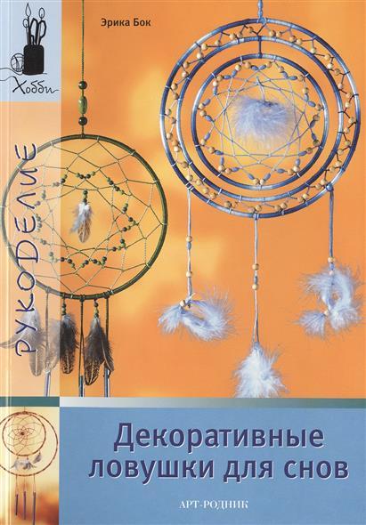 Декоративные ловушки для снов