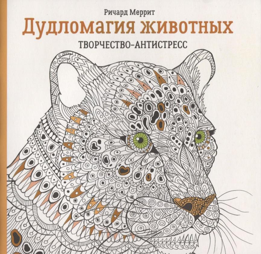 Меррит Р. Дудломагия животных. Творчество-антистресс абрахам меррит обитатели миража