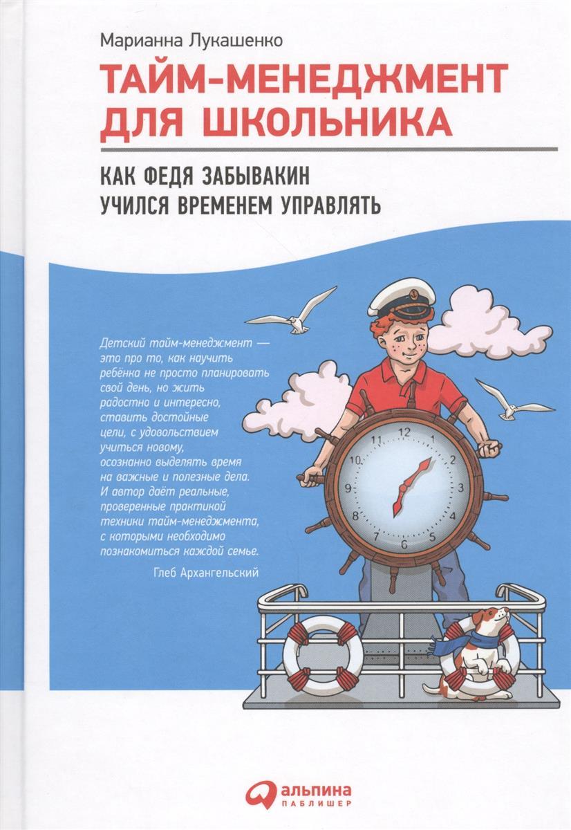 Лукашенко М. Тайм-менеджмент для школьника. Как Федя Забывакин учился временем управлять афанасьева м афанасьев а тайм менеджмент для детей мечтай и действуй