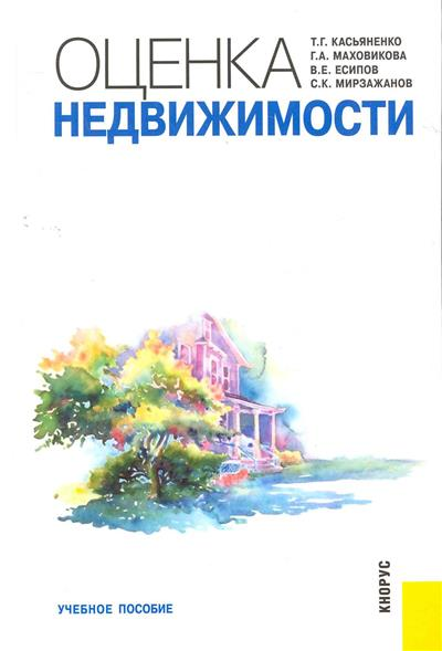 Касьяненко Т., Маховикова Г., Есипов В. Оценка недвижимости Уч. пос.