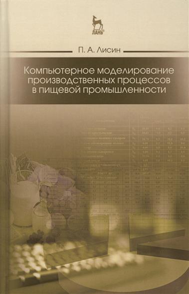 Лисин П. Компьютерное моделирование производственных процессов в пищевой промышленности. Учебное пособие многомерный статистический анализ в экономических задачах компьютерное моделирование в spss учебное пособие cd