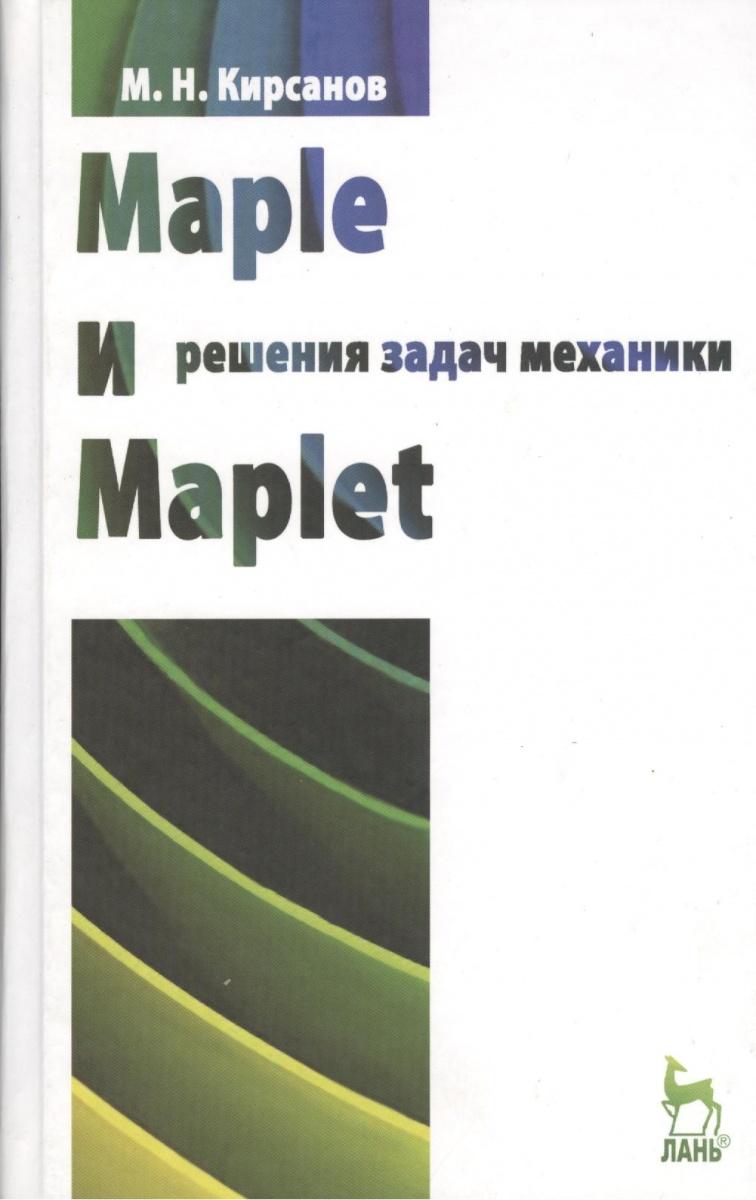 Maple и Maplet. Решения задач механики. Учебное пособие
