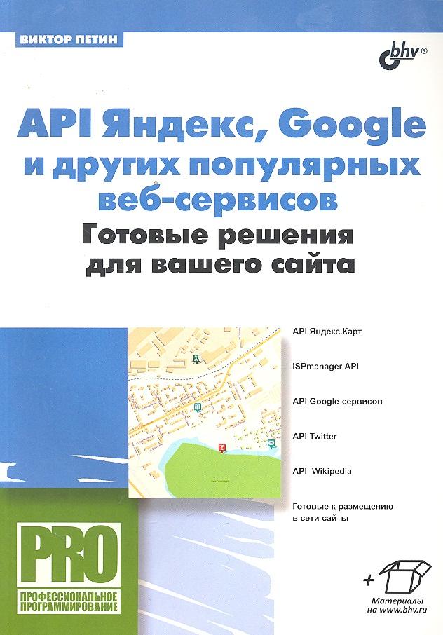 Петин В. API Яндекс Google и других популярных веб-сервисов... ISBN: 9785977507431 dynamic web service composition using google api crawling