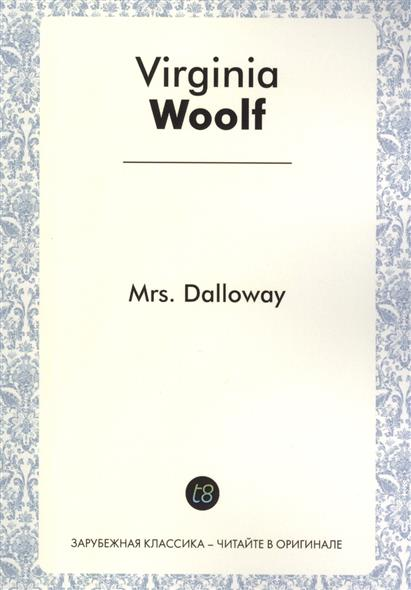 Woolf W. Mrs. Dalloway. A Novel in English. 1925 = Миссис Дэллоуэй oystercatchers – a novel