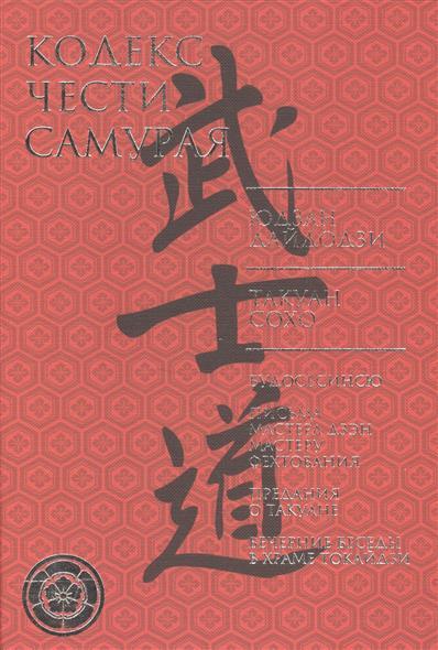 Кодекс чести самурая. Юдзан Дайдодзи. Такуан Сохо. Будосесинсю. Письма мастера дзен мастеру фехтования. Предания о Такуане. Вечерние беседы в храме Токайдзи