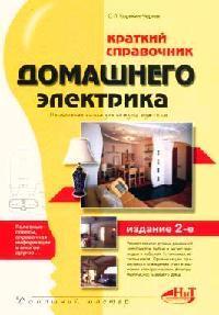 Краткий справочник домашнего электрика