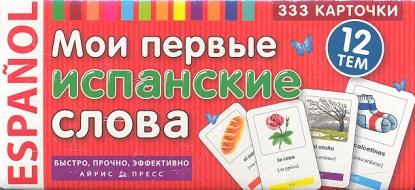 Урибес О. Мои первые испанские слова. 333 карточки. 12 тем темкарт мои первые китайские слова 333 карточки для запоминания