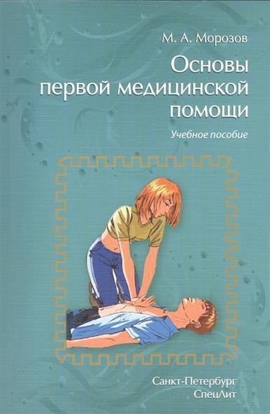 Морозов М. Основы первой медицинской помощи. Учебное пособие