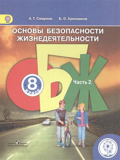 Основы безопасности жизнедеятельности. 8 класс. В 4-х частях. Часть 2. Учебник