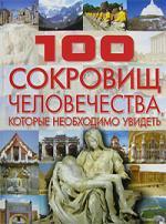 100 сокровищ человечества которые необходимо увидеть