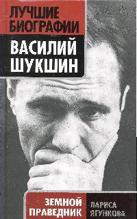Ягункова Л. Василий Шукшин Земной праведник
