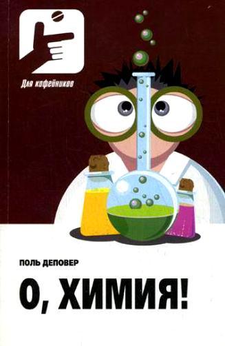 О химия…