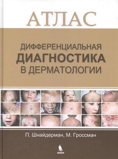Шнайдерман П., Гроссман М. Дифференциальная диагностика в дерматологии. Атлас бонифаци э дифференциальная диагностика в детской дерматологии