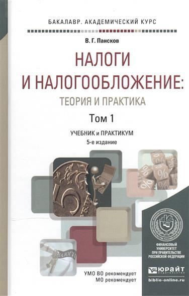 Налоги и налогообложение: теория и практика. Учебник и практикум. В 2-х томах. Том 1