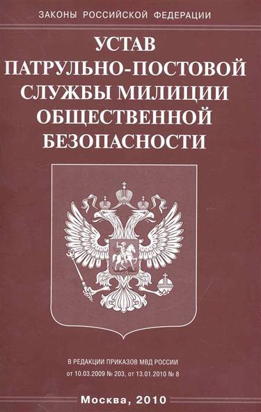 Устав патрульно-пост. службы милиции обществ. безопасности