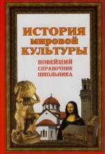 История мировой культуры Новейший справочник школьника