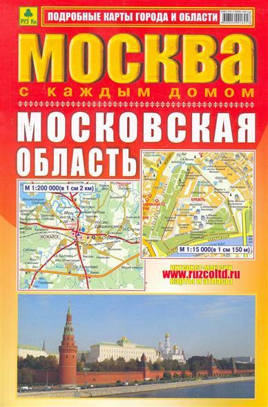 Атлас Москва с каждым домом Московская область щенки маламута московская область