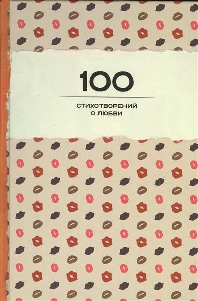 Сауков А. (ред.) 100 стихотворений о любви