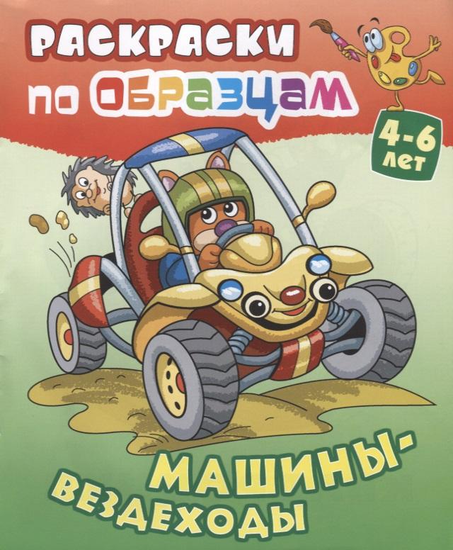 Чайчук В., Чайчук А. (худ.) Машины-вездеходы. Раскраски по образцам. 4-6 лет