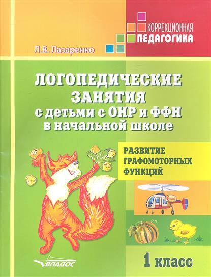 Логопедические занятия с детьми с ОНР и ФФН в начальной школе. Развитие графомоторных функций 1 класс