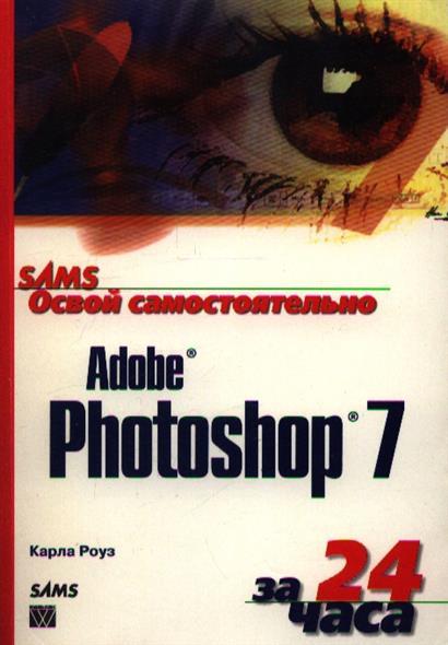 Освой самостоятельно Adobe Photoshop 7 за 24 часа