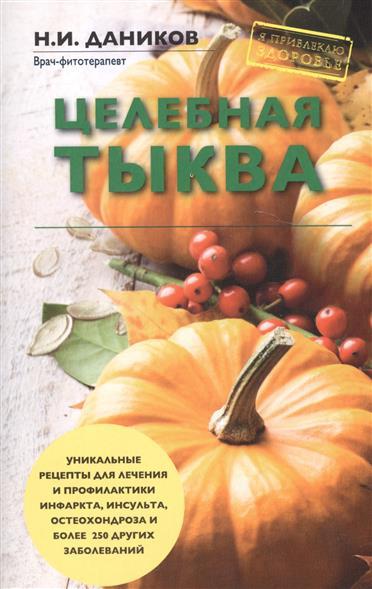 Даников Н. Целебная тыква поиск семена тыква марсельеза