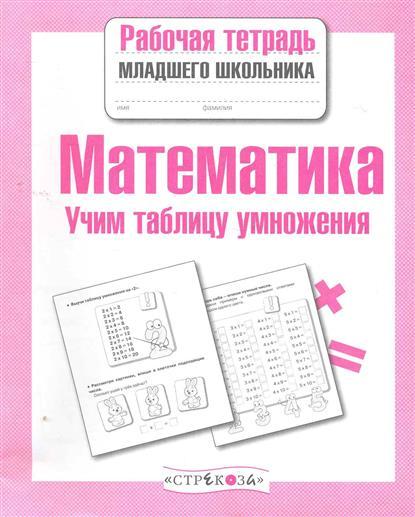 Математика Учим таблицу умножения