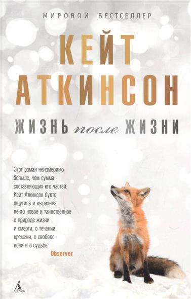 Аткинсон К. Жизнь после жизни. Роман