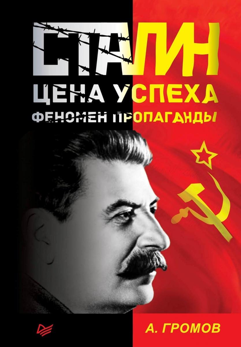 Громов А. Сталин. Цена успеха, феномен пропаганды михайловский а цена успеха записки командующего флотом