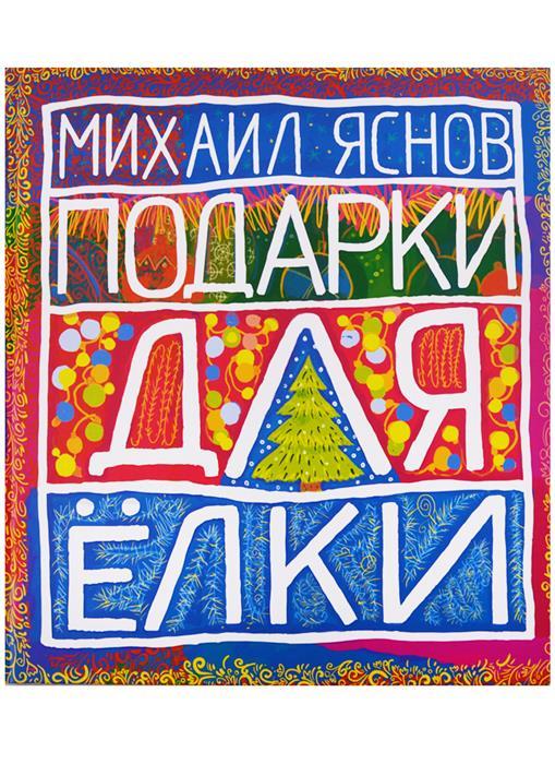 Подарки для Елки. Зимняя книга. Стихи для детей, Яснов Михаил Давидович