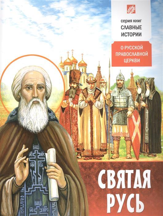 Проказов Б., сост. Святая Русь. О русской православной церкви