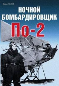 Ночной бомбардировщик По - 2