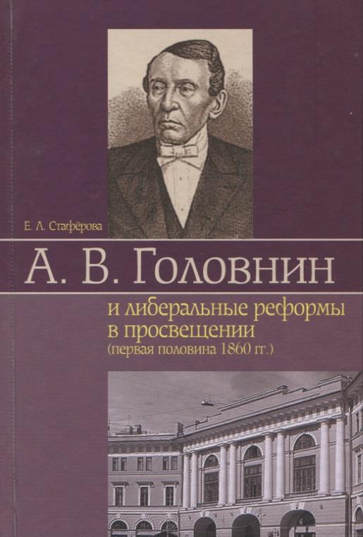 Стаферова Е. А. В. Головнин и либеральные реформы в просвещении (первая половина 1860 гг.)