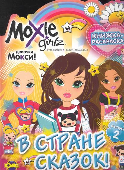 Воронина Н. (ред.) КР Moxie екатерина воронина