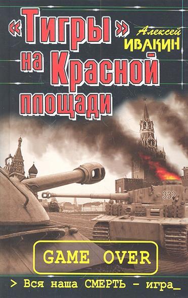 Ивакин А. Тигры на Красной площади. Вся наша Смерть - игра максим шейко идут по красной площади солдаты группы центр победа или смерть