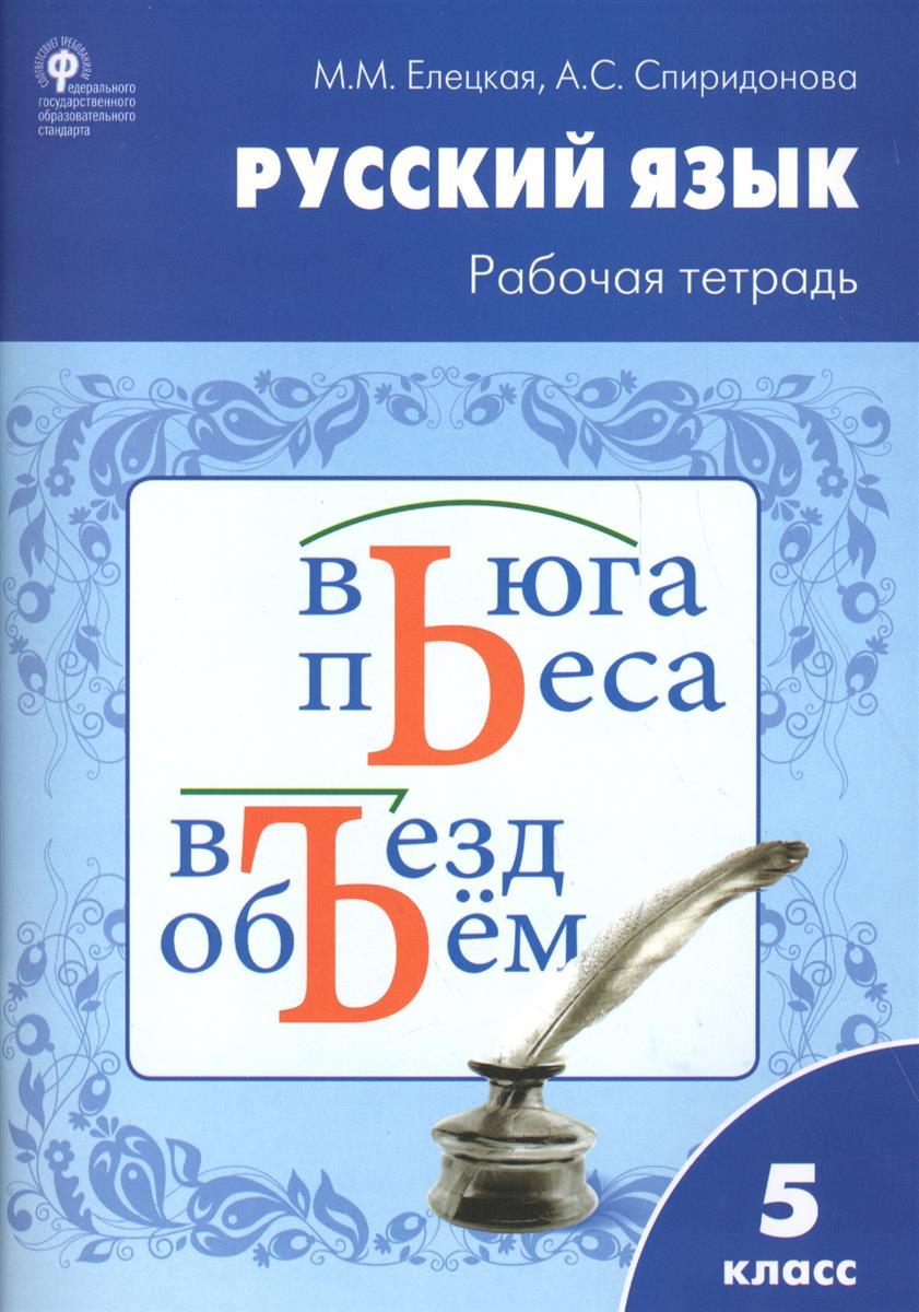 Русский язык. Рабочая тетрадь 5 класс