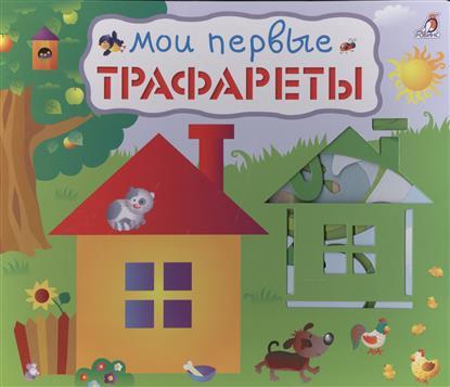 Гагарина М. (ред.) Мои первые трафареты гагарина м ред книжки картонки мои первые цвета стихи и картинки