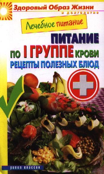 Лечебное питание. Питание по I группе крови. Рецепты полезных блюд