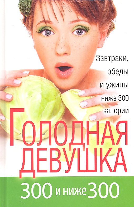 Захарова Л. Голодная девушка. 300 и ниже 300. Завтраки, обеды и ужины l 3285629 300