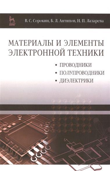 Материалы и элементы электронной техники. Учебник. В 2-х томах. Том 1. Проводники. Полупроводники. Диэлектрики