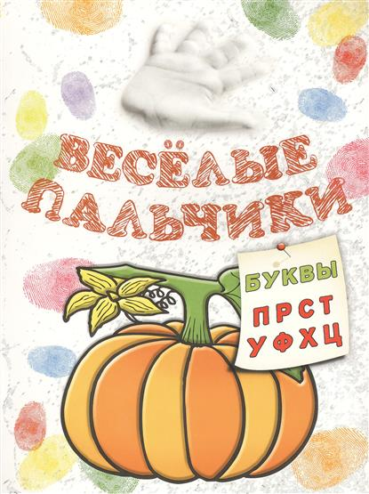 Бегоза М. Веселые пальчики. Буквы: П-Ц. Книжка-раскраска ISBN: 9789851511668 феникс книжка раскраска веселые игры